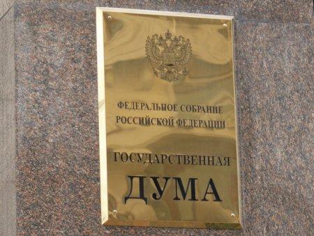 В Госдуме предложили штрафовать до 5 млн рублей за нарушение закона о СМИ-иноагентах
