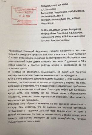 КПРФ на грани раскола: Зюганову выставили ультиматум из-за «капиталиста в овечьей шкуре»