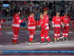 Путин в Сочи сыграл в хоккей и забросил пять шайб