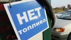Нефтяники не увеличили поставки бензина на АЗС