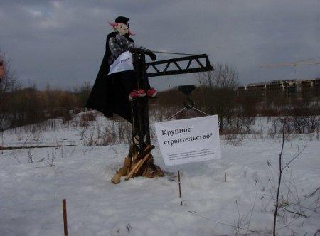 Активисты сожгли чучело «демона» возле Пулковской обсерватории (фото)