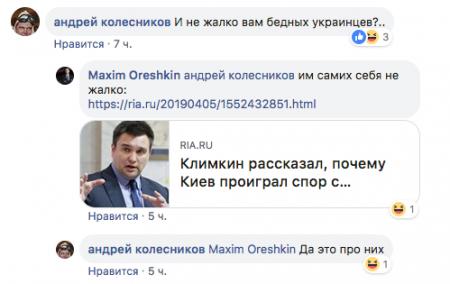 Орешкин поиронизировал над словами Климкина о проигрыше Украиной спора в ВТО