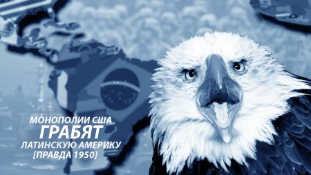 [Правда 1950]: Монополии США грабят Латинскую Америку