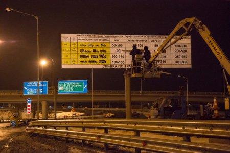"""""""Автодор"""" сообщил о повышении тарифов на платных дорогах"""