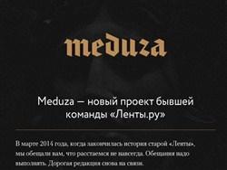 """""""Медуза"""" пообещала продолжить расследование против силовиков из дела Голунова"""