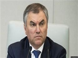 Володин поддержал идею изымать у госслужащих незаконные доходы