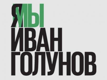 На офисе «ВКонтакте» в Петербурге появился плакат в поддержку Ивана Голунова