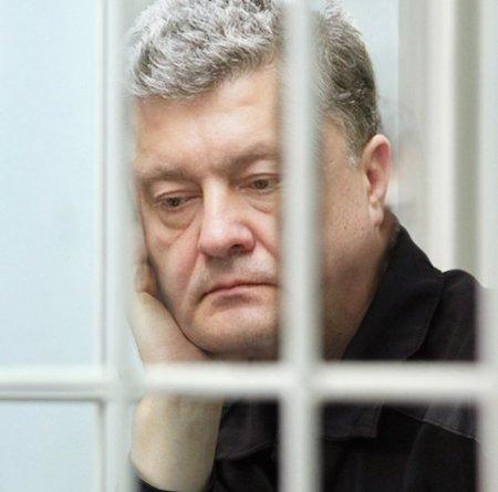 Проигравший выборы наглец Порошенко оказался в карцере