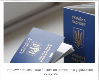 В Крыму легализовали бизнес по получению украинских паспортов