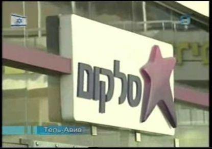 """Израиль: служащие оператора связи """"Селком"""" объявили забастовку из-за угрозы увольнений"""