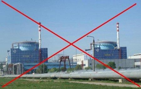 Сегодня Украина потеряла свою первую АЭС. Целиком и полностью