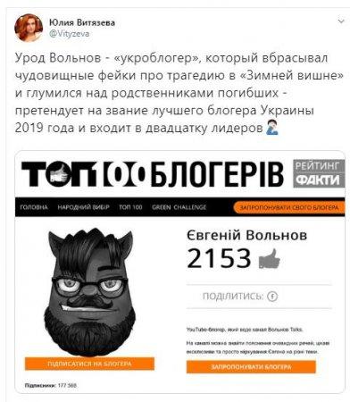 Полоумный блогер Вольнов – лицо «евроукров»
