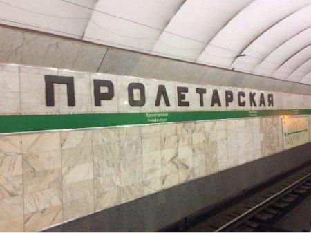 Упавший на рельсы в метро «Пролетарская» скончался, он болел раком