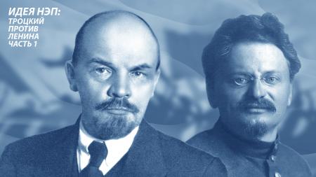 Идея НЭП: Троцкий против Ленина. Часть 1