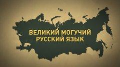 Уже не первый: русский язык уступает английскому