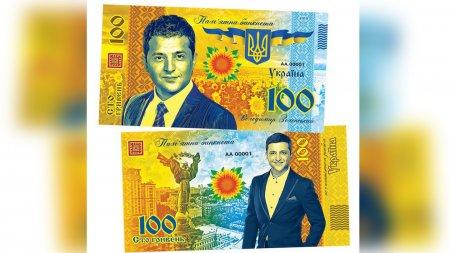 В Сети начали продавать купюры с изображением Зеленского