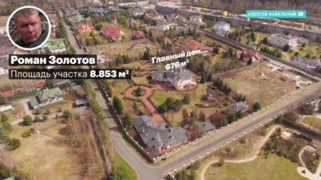 """""""Проект"""" назвал силовиков и чиновников, которым принадлежат дома на Рублевке на 1,3 трил"""