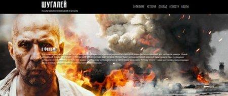 «Шугалей» — фильм о русском патриотизме и силе духа