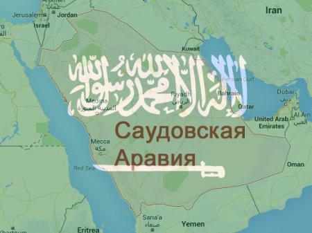 В Саудовской Аравии из-за коронавируса введен комендантский час