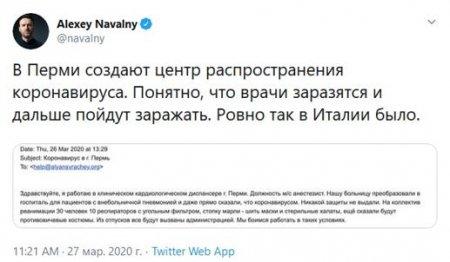 Заставили работать без защиты - Навальный тиражирует фейк о пермских медиках