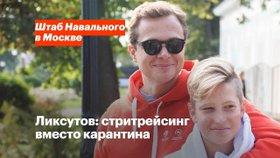 Сын вице-мэра Москвы устроил гонки с ДТП вместо карантина по возвращении из Куршевеля