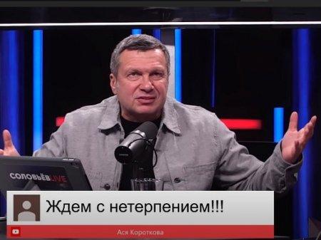 Под требованием убрать Соловьева с федеральных каналов подписались 10 тыс. человек