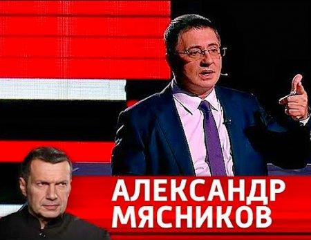 За получасовое интервью с Мясниковым потребовали десятки тысяч рублей