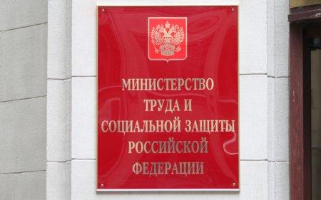 Минтруд не поддержал идею о выплатах 10 тыс. руб. детям до 18 лет