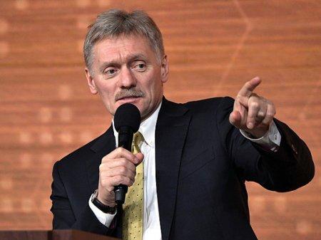 Песков ушел от ответа на вопрос о принимаемых во внимание показаниях против губернаторов