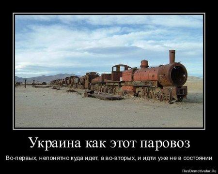 """""""Укрзализныця"""" разрушена полностью: 95% локомотивов не пригодны к работе"""