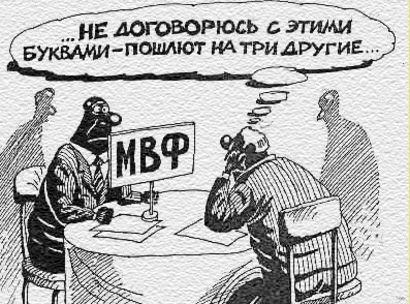 Без транша МВФ Украина оказалась в шаге от народных бунтов
