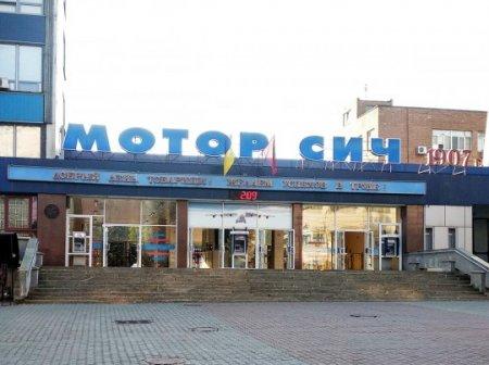 Миллиардный иск Китая по Мотор Сичи жители Украины оплатят из своего кармана