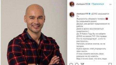 Экс-участник «Дома-2» намекнул, что шоу покажут на телеканале «Культура»