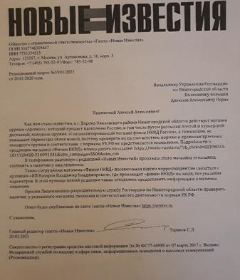 """17 тысяч за фальшивку: купить """"настоящие финки НКВД""""? Не вопрос!"""