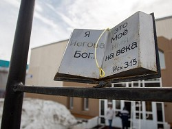 США призвали РФ исключить «Свидетелей Иеговы» из экстремистских организаций