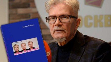 22 февраля: о дне рождения писателя Лимонова вспомнили только родственники
