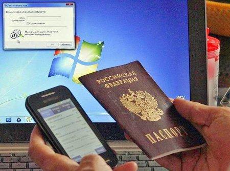Россиян начали пускать в соцсети через госуслуги