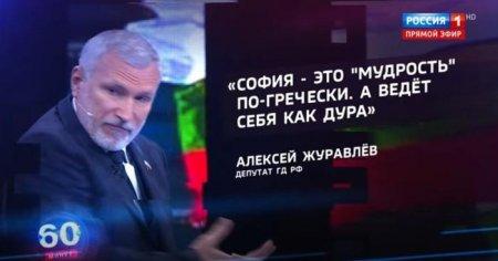 Телевизор обозвал Байдена шизофреником и приготовился к провалу саммита