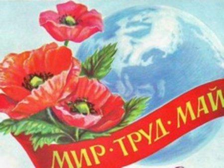«Мир, нерабочие дни, май»: в России начинаются длинные праздники