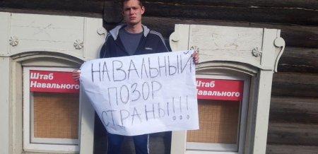Штабы Навального внесли в список причастных к экстремизму или терроризму