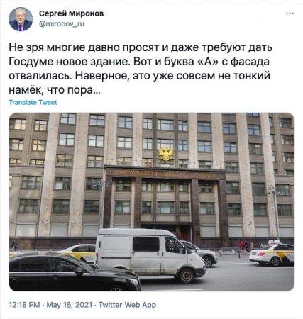 Из-за отвалившейся буквы депутаты простят дать Госдуме новое задние