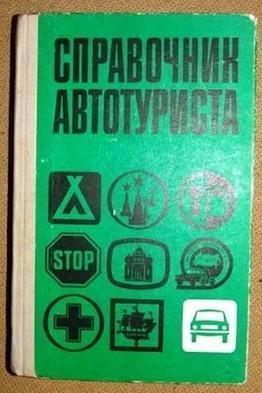 Маслостойкая резина, свечи и еще 100 предметов: что брали с собой автотуристы в СССР