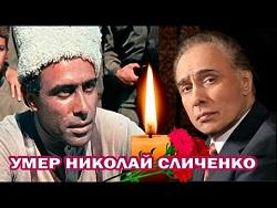 Умер народный артист СССР и худрук театра «Ромэн» Николай Сличенко