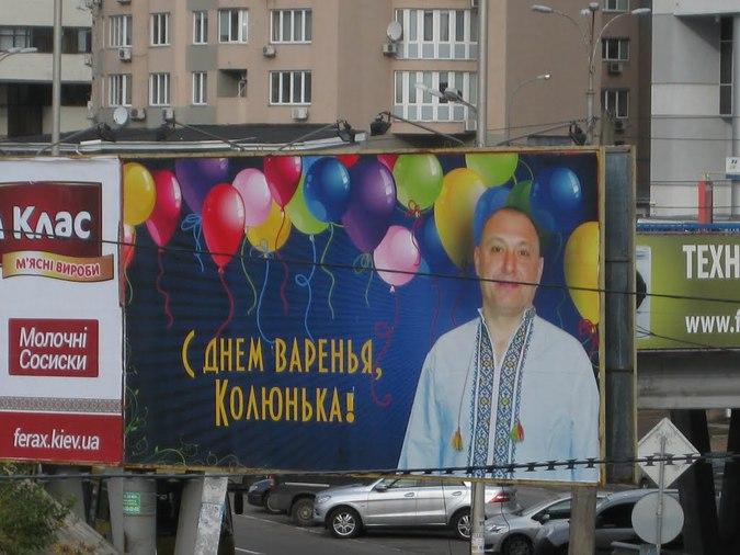 Как разместить поздравление на билборде