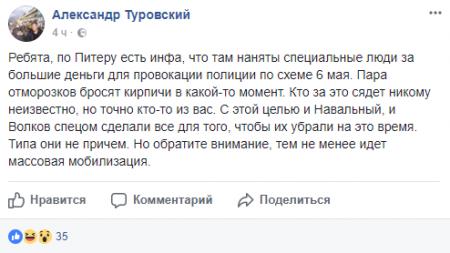 Петербуржцев, участвующих в митинге Навального, распознают по фото