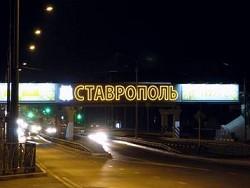 В Ставрополе мужчина устроил взрыв в жилом доме