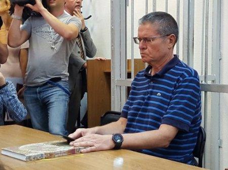 Улюкаев выступает в суде с последним словом