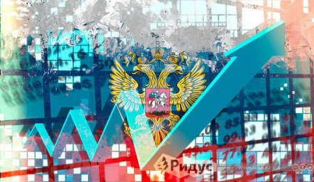 Экономика России в 2018: все хорошо, прекрасная маркиза