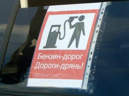 Жители Оренбурга 8июня выйдут на протест против удорожания бензина